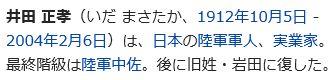 wiki井田正孝