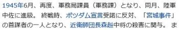 wiki井田正孝2