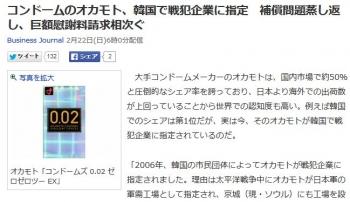 newsコンドームのオカモト、韓国で戦犯企業に指定 補償問題蒸し返し、巨額慰謝料請求相次ぐ