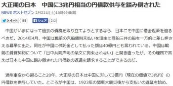 news大正期の日本 中国に3兆円相当の円借款供与を踏み倒された