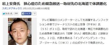 news岩上安身氏 狭心症のため緊急搬送…取材先の北海道で体調悪化