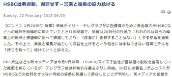 newsHSBC批判抑制、謝罪せず-営業と編集の協力続ける