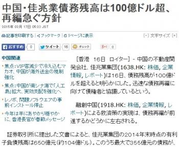 news中国・佳兆業債務残高は100億ドル超、再編急ぐ方針