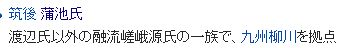 wiki嵯峨源氏