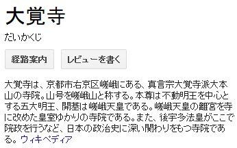 wiki大覚寺