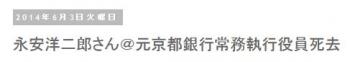 ten永安洋二郎さん@元京都銀行常務執行役員死去