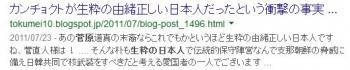 tok菅原 生粋の日本人