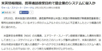 news米英情報機関、携帯通話傍受目的で蘭企業のシステムに侵入か