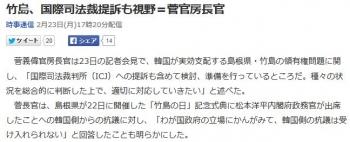 news竹島、国際司法裁提訴も視野=菅官房長官