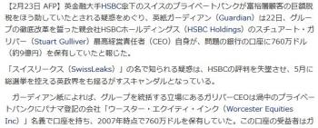 newsHSBC、グループCEOも疑惑のスイス子会社に口座か