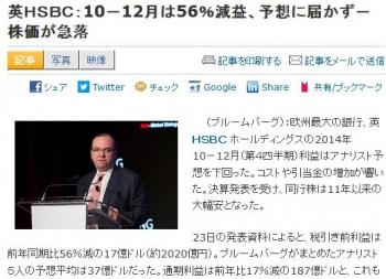 news英HSBC:10-12月は56%減益、予想に届かず-株価が急落