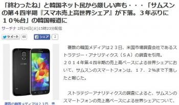 news「終わったね」と韓国ネット民から厳しい声も・・・「サムスンの第4四半期『スマホ売上高世界シェア』が下落。3年ぶりに10%台」の韓国報道に