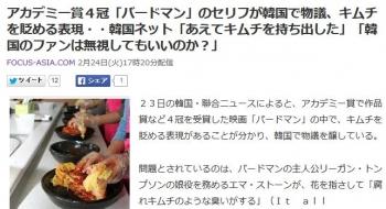newsアカデミー賞4冠「バードマン」のセリフが韓国で物議、キムチを貶める表現・・韓国ネット「あえてキムチを持ち出した」「韓国のファンは無視してもいいのか?」