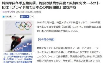 news韓国平昌冬季五輪開催、施設改修費の高騰で風前の灯火―ネットには「プライド捨て日本との共同開催」望む声も