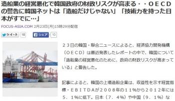 news造船業の経営悪化で韓国政府の財政リスクが高まる・・OECDの警告に韓国ネットは「造船だけじゃない」「技術力を持った日本がすでに…」