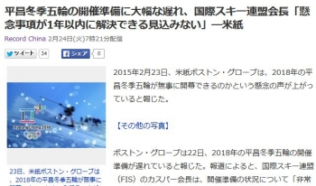 news平昌冬季五輪の開催準備に大幅な遅れ、国際スキー連盟会長「懸念事項が1年以内に解決できる見込みない」―米紙