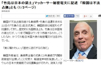 news「竹島は日本の領土」マッカーサー秘密電文に記述 「韓国は不法占拠」とも