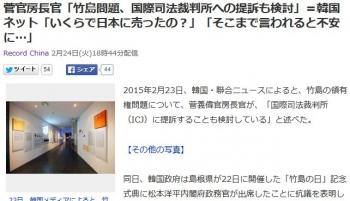 news菅官房長官「竹島問題、国際司法裁判所への提訴も検討」=韓国ネット「いくらで日本に売ったの?」「そこまで言われると不安に…」