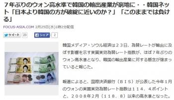 news7年ぶりのウォン高水準で韓国の輸出産業が窮地に・・韓国ネット「日本より韓国の方が破綻に近いのか?」「このままでは負ける」