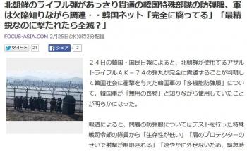 news北朝鮮のライフル弾があっさり貫通の韓国特殊部隊の防弾服、軍は欠陥知りながら調達・・韓国ネット「完全に腐ってる」「最精鋭なのに撃たれたら全滅?」
