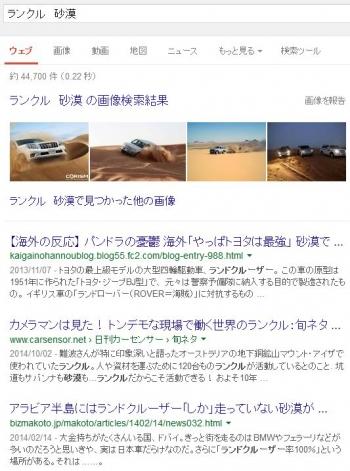 seaランクル 砂漠