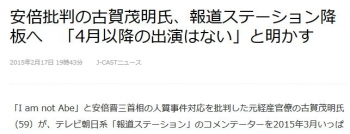 news安倍批判の古賀茂明氏、報道ステーション降板へ 「4月以降の出演はない」と明かす