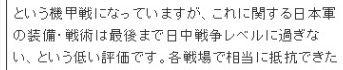 tok米軍が見た日本軍 『日本軍と日本兵』著者・一ノ瀬俊也氏インタビュー2