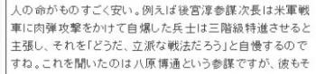 tok米軍が見た日本軍 『日本軍と日本兵』著者・一ノ瀬俊也氏インタビュー3