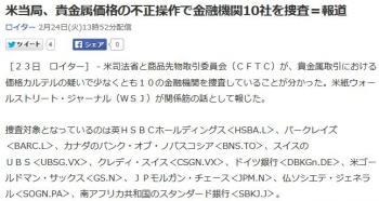 news米当局、貴金属価格の不正操作で金融機関10社を捜査=報道
