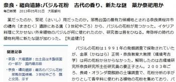news奈良・纒向遺跡 バジル花粉 古代の香り、新たな謎 薬か祭祀用か