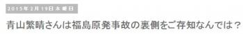 tok青山繁晴さんは福島原発事故の裏側をご存知なんでは?