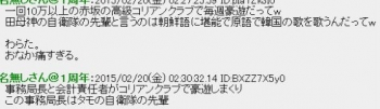 tok【政治】田母神俊雄氏事務所で3千万円使途不明 会計担当が使い込みか★31