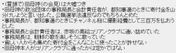 tok【政治】田母神俊雄氏事務所で3千万円使途不明 会計担当が使い込みか★32