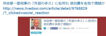 ten舛添要一都知事の「外遊の多さ」に批判