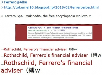 tenRothschild, Ferreros financial adviser