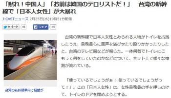 news「黙れ!中国人」「お前は韓国のテロリストだ!」 台湾の新幹線で「日本人女性」が大暴れ