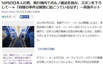 news50代の日本人の男、飛行機内でポルノ雑誌を読み、ズボンを下ろして…=「同様の事件は頻繁に起こっているはず」―英国ネット