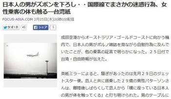 news日本人の男がズボンを下ろし・・国際線でまさかの迷惑行為、女性乗客の体も触る―台湾紙