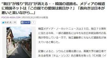 """news""""親日""""が残り""""抗日""""が消える・・韓国の道路名、メディアの報道に韓国ネットは「この国での愛国は親日か?」「表向きは日本が悪いと言いながら」"""