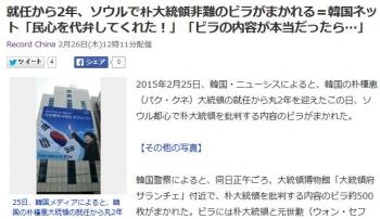 news就任から2年、ソウルで朴大統領非難のビラがまかれる=韓国ネット「民心を代弁してくれた!」「ビラの内容が本当だったら…」