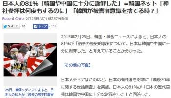 news日本人の81%「韓国や中国に十分に謝罪した」=韓国ネット「神社参拝は何度もするのに」「韓国が被害者意識を捨てる時?」