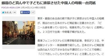 news銀座のど真ん中で子どもに排尿させた中国人の母親―台湾紙