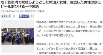 news地下鉄車内で喫煙しようとした韓国人女性、注意した男性の頭にビール浴びせる―中国紙