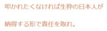 ten生粋の日本人が納得する形で責任を取れ