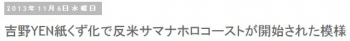 tok吉野YEN紙くず化で反米サマナホロコーストが開始された模様