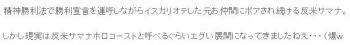 tok吉野YEN紙くず化で反米サマナホロコーストが開始された模様2