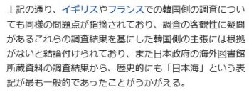 wiki日本海呼称問題