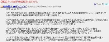 2chan【韓国】朴大統領「韓国経済は哀れだ」