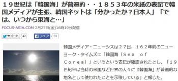 news19世紀は「韓国海」が普遍的・・1853年の米紙の表記で韓国メディアが主張、韓国ネットは「分かったか?日本人」「では、いつから東海と…」
