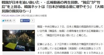 """news韓国が日本を追い抜いた・・広報動画の再生回数、""""独島""""が""""竹島""""を上回る、韓国ネットは「日本が頑張る前に増やそう」「大韓民国の国民なら…」"""